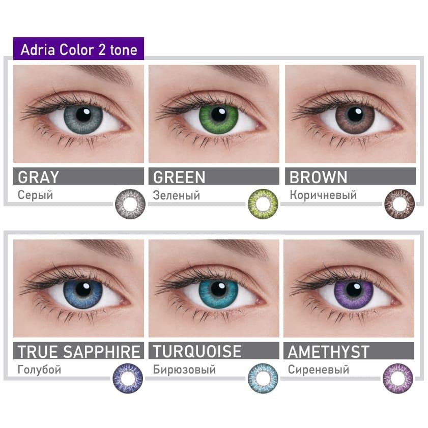 Adria Color 2 Tone - Линейка цветов