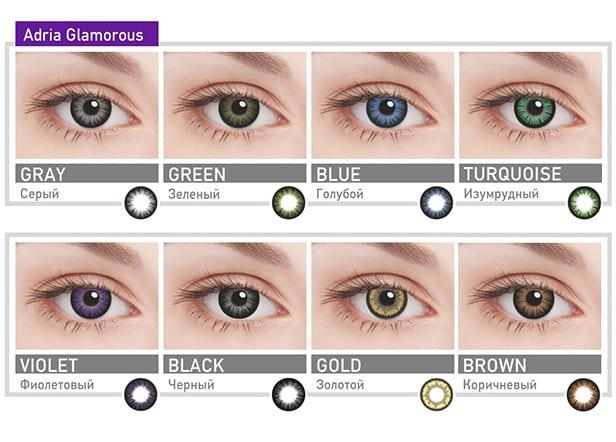 Цветные линзы Adria Glamorous - линейка цветов