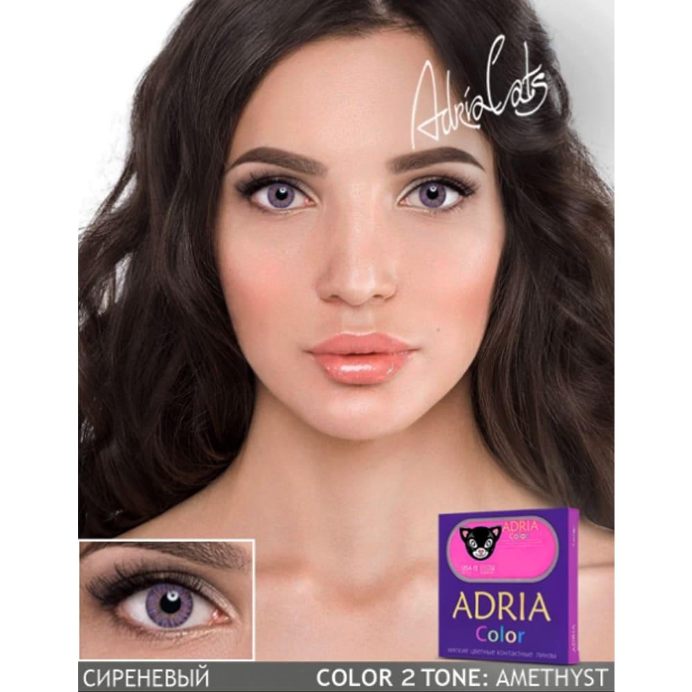 Adria Color 2 Amethyst